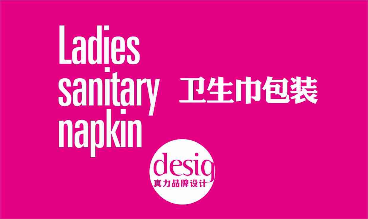 卫生巾包装设计 卫生巾包装设计公司 真力品牌设计公司