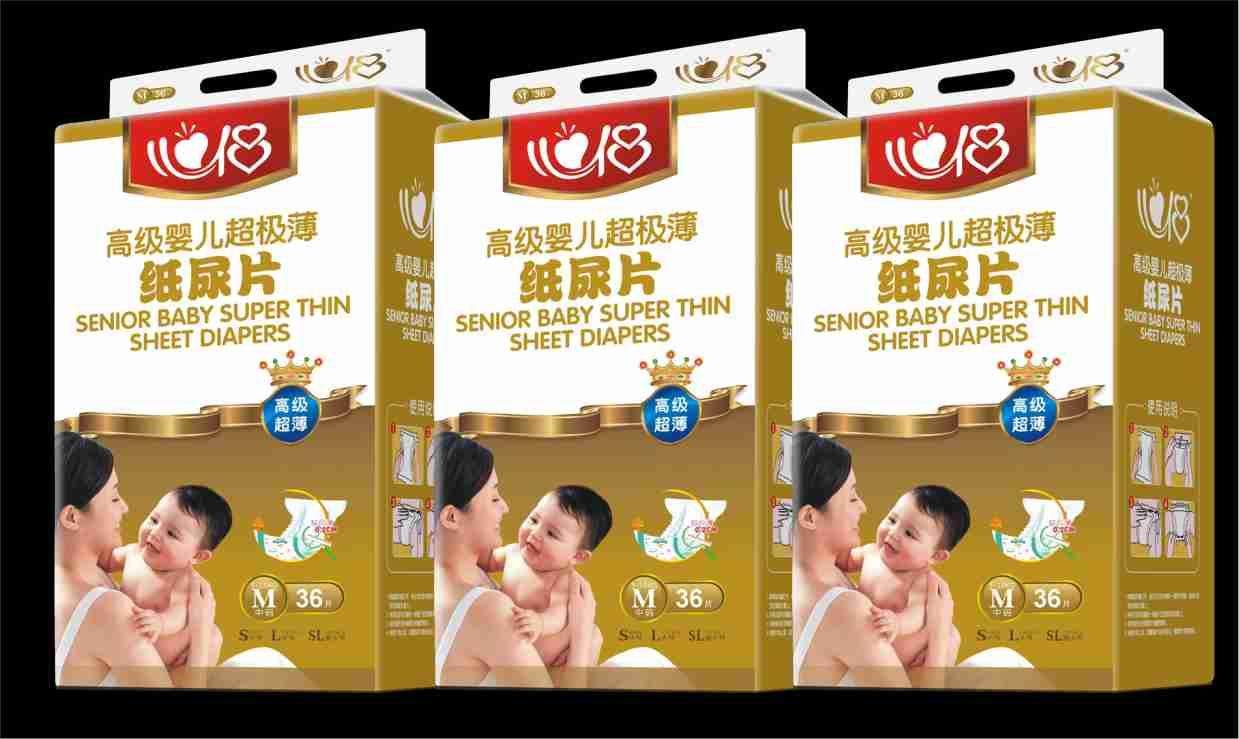 纸尿片包装设计 宝宝 纸尿片 纸尿片包装设计公司