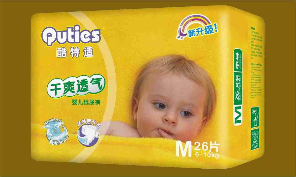 baby纸尿裤包装设计 宝宝纸尿裤 婴儿纸尿裤包装设计公司 妈咪宝宝