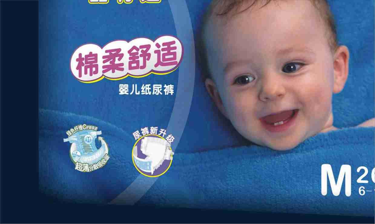 幼儿用品 婴儿用品 宝宝用品 婴儿纸尿裤包装设计