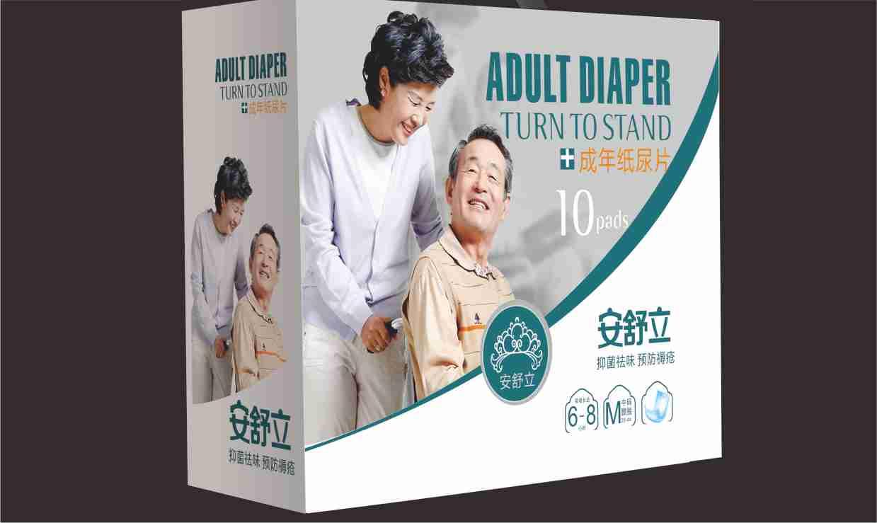 成人尿垫 成人纸尿裤包装设计 包装设计公司