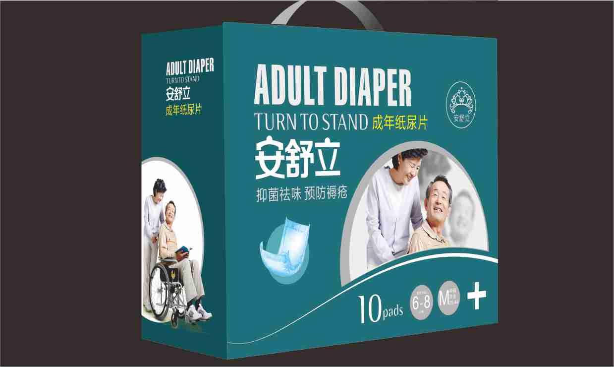 成人尿裤包装设计公交公司