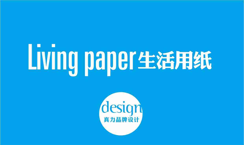 纸巾 面巾纸 卫生纸 生活用纸 卷筒纸 纸巾包装设计
